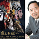 Shanghai And Global Media Trends: A Conversation With Teng Junjie