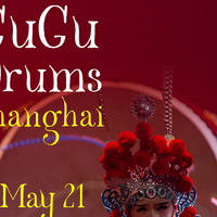 GuGu Drums of Shanghai