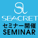 JP: Seacret Introductory (ゲスト及び新規様)