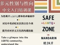 The Safe Zone Project in Mandarin
