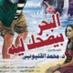 Spring Middle Eastern Film Series: Arabic - Sea Laughter