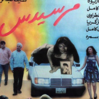 Spring Middle Eastern Film Series: Arabic - Mercedes