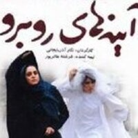 Spring Middle Eastern Film Series: Persian - Facing Mirrors