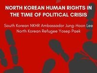 North Korean Human Rights in Time of Political Crisis