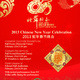 Chinese Culture Exhibition & Dinner Reception