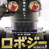 Japanese Film Showing, 'Robo-G'