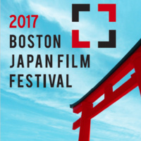 Boston Japan Film Festival