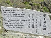 Museum After Hours: Chinese Massacre in Hells Canyon @ Fort Walla Walla Museum