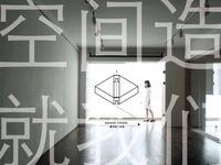"The New ""Perspectives"" of the Chinese Spaces: On art museums and exhibitions"