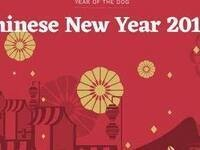Chinese Lunar New Year Celebration 2018 @ Cordiner Hall