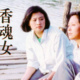 Woman Sesame Oil Maker (香魂女) - Screening and Q&A with Director Xie Fei (谢飞)