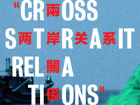 """Cross-Strait Relations""  - Exhibition tour with curator Arthur Ou"